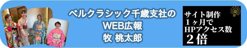 ベルコ千歳のWEB広報をしています