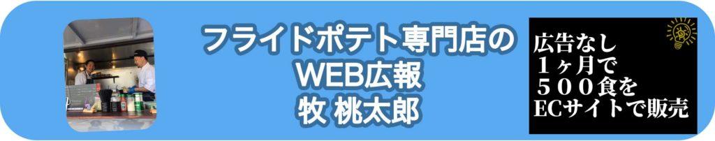 フライドポテト専門店のWEB広報
