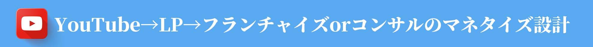 Youtube→LP→コンサル・フランチャイズのマネタイズ設計