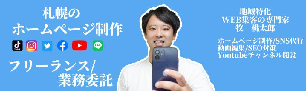 札幌ホームページ制作フリーランス牧桃太郎
